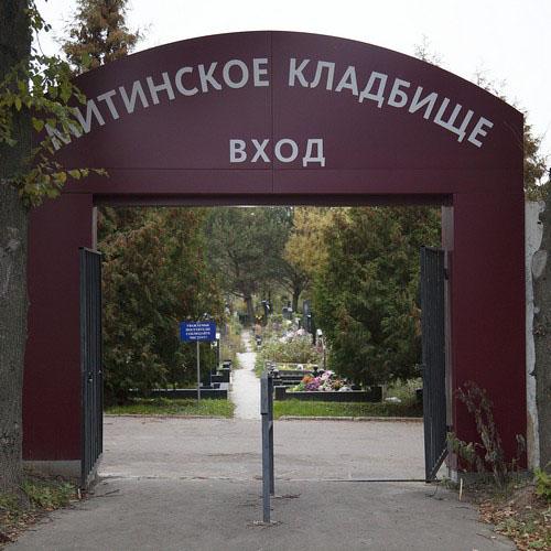Митинское кладбище